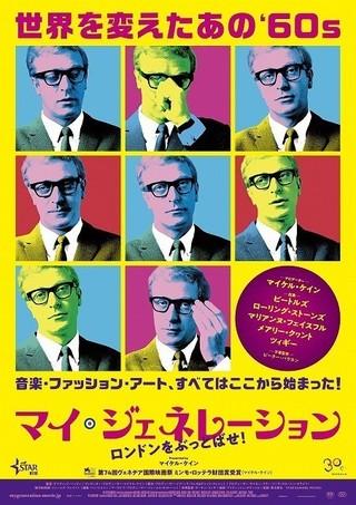 マイケル・ケインが60年代イギリスをナビゲートするドキュメンタリー、予告&ポスター完成