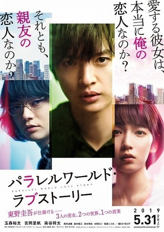公開は2019年5月31日に決定「パラレルワールド・ラブストーリー」