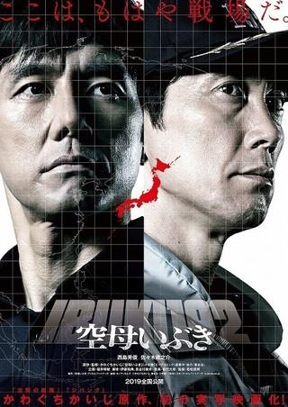 赤く染まった日本が印象的な第1弾ポスター「空母いぶき」