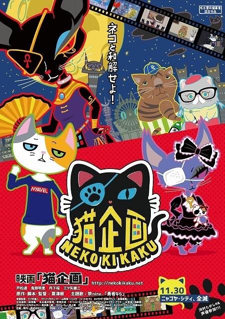 """オール名古屋映画「猫企画」11月公開 """"ボイメン""""弟分「祭nine.」主題歌入りの予告も"""