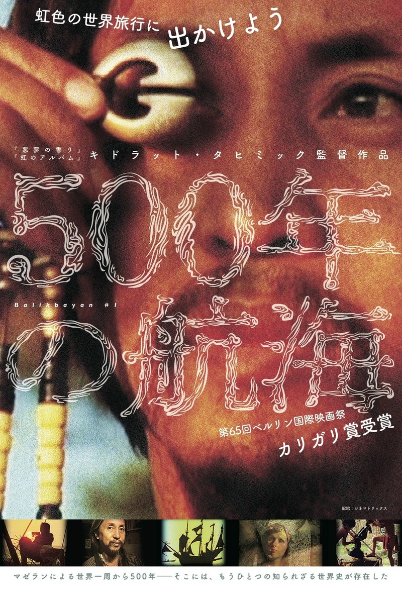 製作期間35年!フィリピンの鬼才キドラット・タヒミック「500年の航海」1月公開
