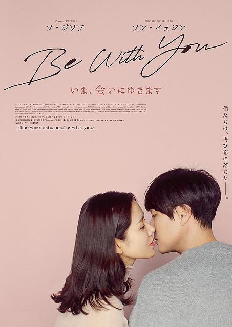 ソ・ジソブ×ソン・イェジンの韓国版「いま、会いにゆきます」19年春日本公開決定