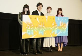 舞台挨拶を盛り上げた神谷浩史、 井上麻里奈、喜多村英梨、井口裕香「続・終物語」