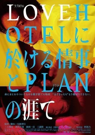 ラブホテルが舞台の密室劇「LOVEHOTELに於ける情事とPLANの涯て」