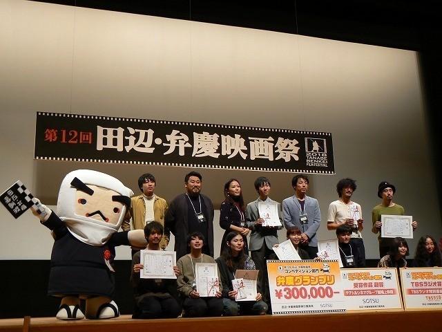 第12回田辺・弁慶映画祭各賞受賞者