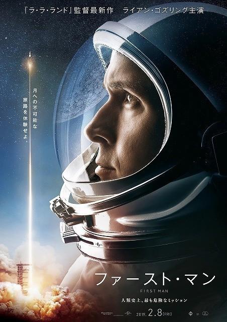 宇宙服姿のライアン・ゴズリングを とらえたポスターも公開!