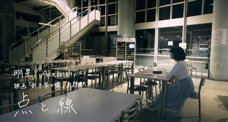 「鈴木家の嘘」明星/Akeboshiによる主題歌「点と線」MV公開!