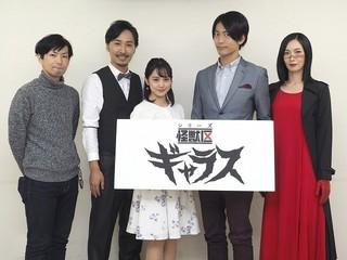 """「シリーズ怪獣区 ギャラス」キャスト発表! 謎めいた""""怪獣""""シルエットも公開"""