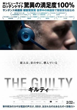 電話の声と音だけで誘拐犯を見つけ出せるか!「THE GUILTY ギルティ」予告&ポスター公開