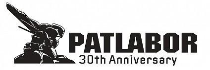 「機動警察パトレイバー」30周年記念展開催決定 初公開原画や原寸大リボルバーカノンなど展示