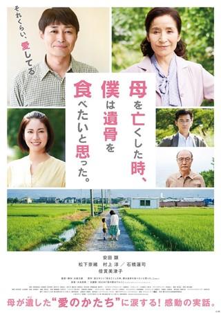 安田顕、母への愛情たっぷりの息子を熱演!「母を亡くした時、僕は遺骨を食べたいと思った。」予告公開