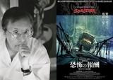 「恐怖の報酬」監督が日本のファンへ電撃メッセージ!「キャリアの最高傑作」