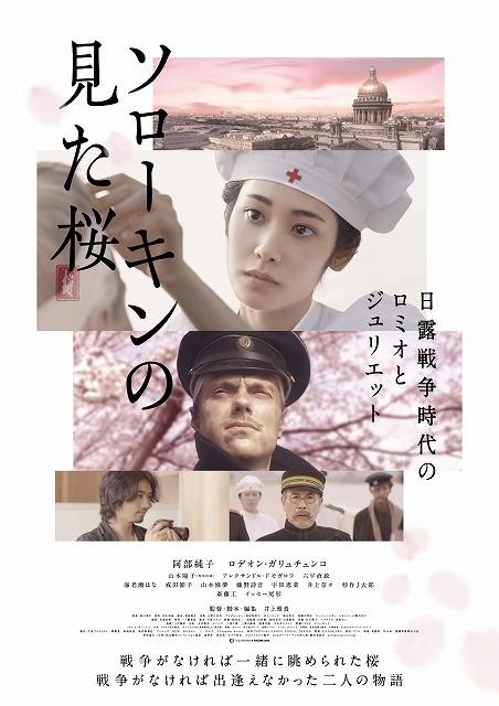 日露合作「ソローキンの見た桜」看護師姿の阿部純子をとらえたポスター完成 公開は3月に