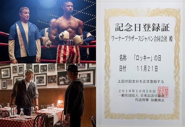 日本では2019年1月11日から全国公開