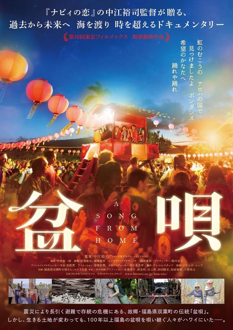 「ナビィの恋」中江裕司新作 福島とハワイが舞台のドキュメンタリー「盆唄」2月15日公開