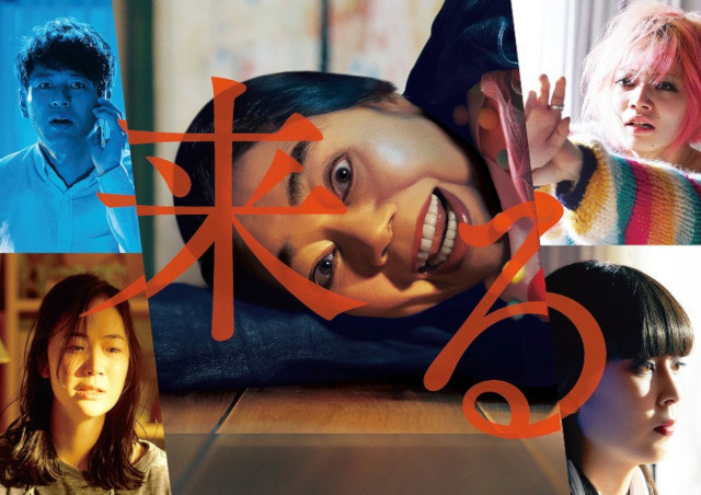 今くるよが「来る」!? 岡田准一主演ホラーと衝撃コラボ : 映画ニュース ...