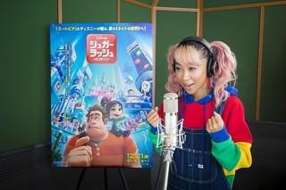 青山テルマ、「シュガー・ラッシュ」続編の日本版エンドソング担当!「夢がかなった」
