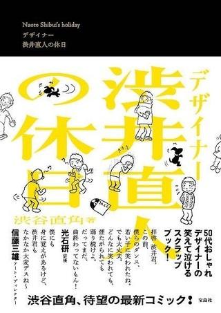 渋谷直角氏の人気コミック 「デザイナー 渋井直人の休日」「博多っ子純情」