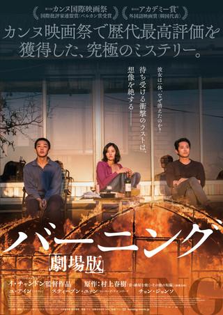 燃えるビニールハウスが意味するものは…村上春樹短編をイ・チャンドンが映画化「バーニング」予告