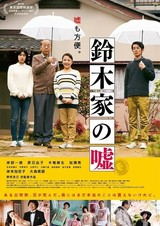新藤兼人賞「鈴木家の嘘」野尻監督が金賞、「カメ止め」一同がプロデューサー賞受賞