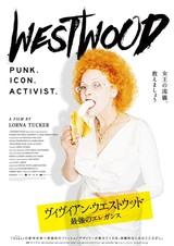 V・ウエストウッドのドキュメンタリー、ユルゲン・テラーによる新ビジュアル公開