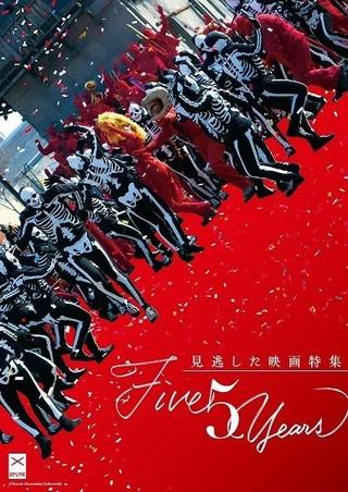 「バーフバリ」「カメ止め」…アップリンク吉祥寺「見逃した映画」150本以上を豪華上映!