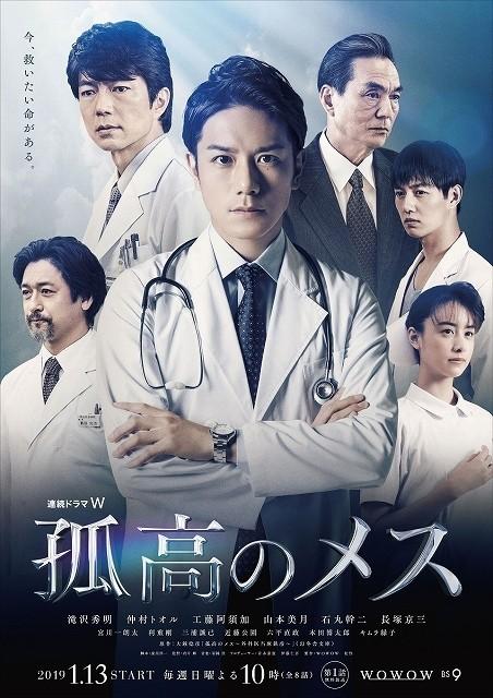 滝沢秀明、最後の雄姿 初の外科医役「孤高のメス」熱い信念にじむポスター&予告完成
