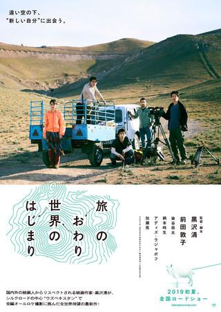前田敦子主演、黒沢清最新作「旅のおわり世界のはじまり」に加瀬亮、染谷将太、柄本時生
