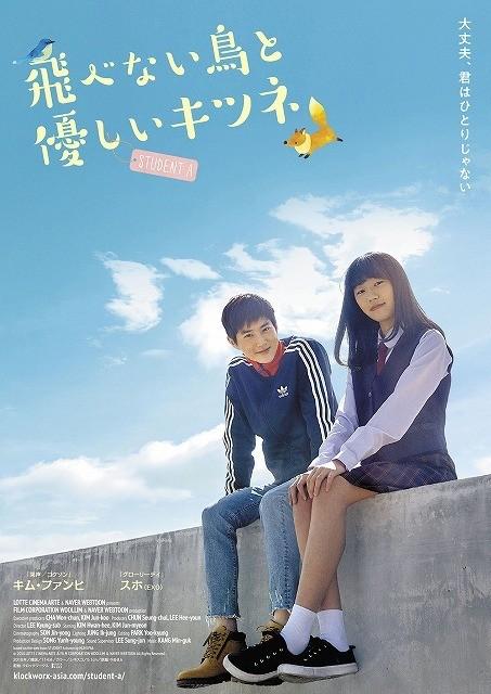 ゲーム好き少女の青春を描く韓国の人気Web漫画を映画化 「EXO」スホ出演作、19年1月公開