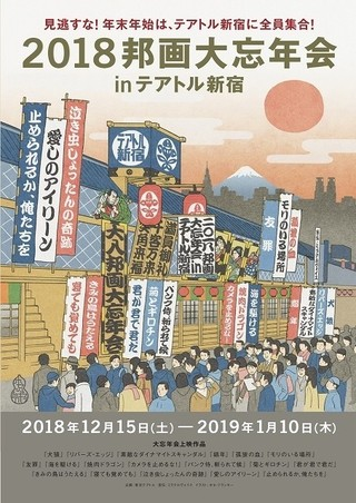 2018年の傑作邦画を18本上映! 「邦画大忘年会inテアトル新宿」緊急開催決定