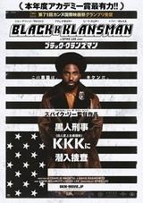 この実話、マジでヤバイ スパイク・リー監督作「ブラック・クランズマン」特報披露