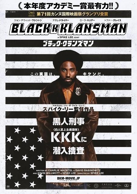 ク ランズマン ブラック BlacKkKlansman (2018)
