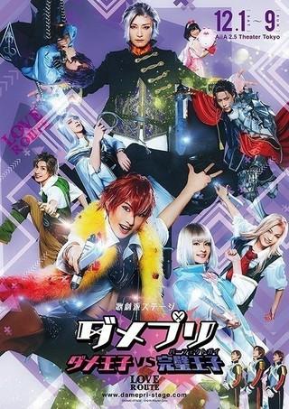 舞台版「ダメプリ」は公演日によってルート変化 2つのキービジュアル公開