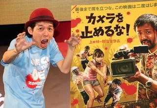 「カメラを止めるな!」上田慎一郎監督、当初の目標は動員5000人