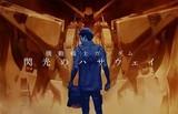 「ガンダム」5作品の新展開を一挙発表 「閃光のハサウェイ」が3部作で劇場アニメ化