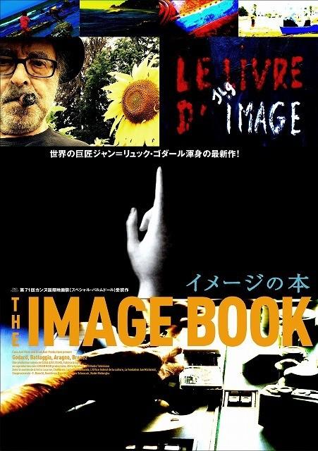 巨匠ゴダールがいざなう刺激的なアート体験 最新作「イメージの本」19年GW公開