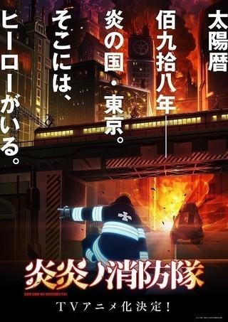 炎の怪物VS特殊消防隊の戦い描く「炎炎ノ消防隊」TVアニメ化 ビジュアルも公開