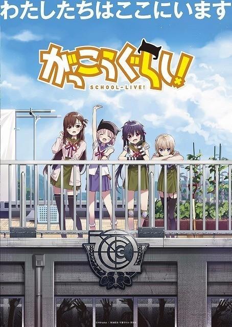 「がっこうぐらし!」は2019年1月25日公開