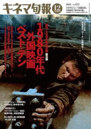 """1980年代の外国映画ベスト10決定! 1位はあの""""傑作SF"""""""