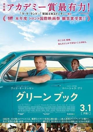 トロント映画祭観客賞 V・モーテンセン×M・アリ「グリーンブック」19年3月1日公開