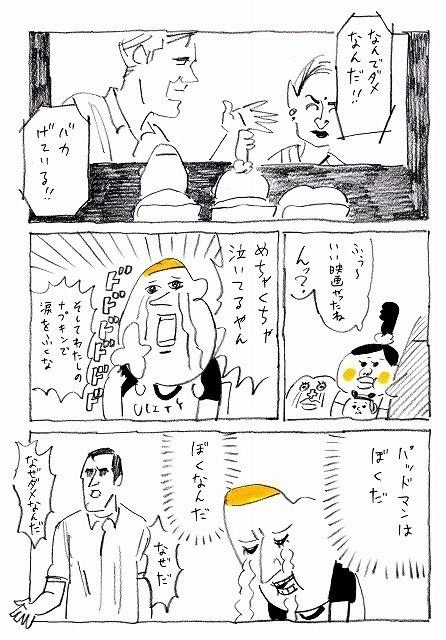「生理ちゃん」作者、「パッドマン」に号泣!描き下ろしレビュー漫画公開