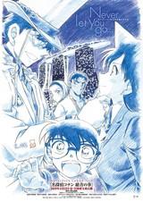 劇場版コナン第23弾はコナン×キッド×京極真がバトル シリーズ初の海外が舞台