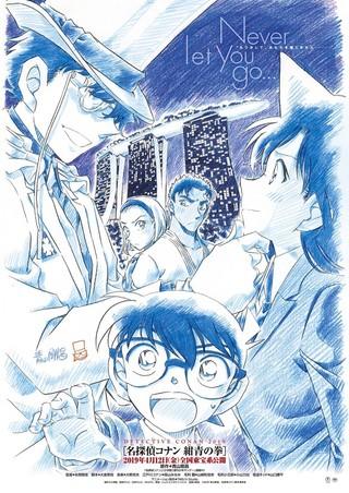 「名探偵コナン 紺青の拳」公開決定「名探偵コナン 紺青の拳(フィスト)」