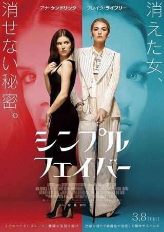 消えたママ友の行方は?人気2大女優が共演「シンプル・フェイバー」19年3月8日公開