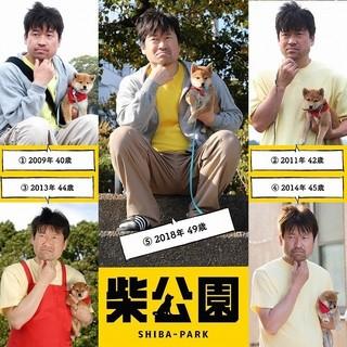 佐藤二朗「柴公園」出演決定! 「幼獣マメシバ」とのクロスオーバーが実現