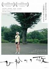 杉田協士監督「ひかりの歌」公開初日決定、第2弾ビジュアルと予告編が完成