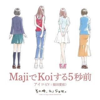 「その時、カノジョは。」ED主題歌「MajiでKoiする5秒前」配信 広末涼子の名曲カバー