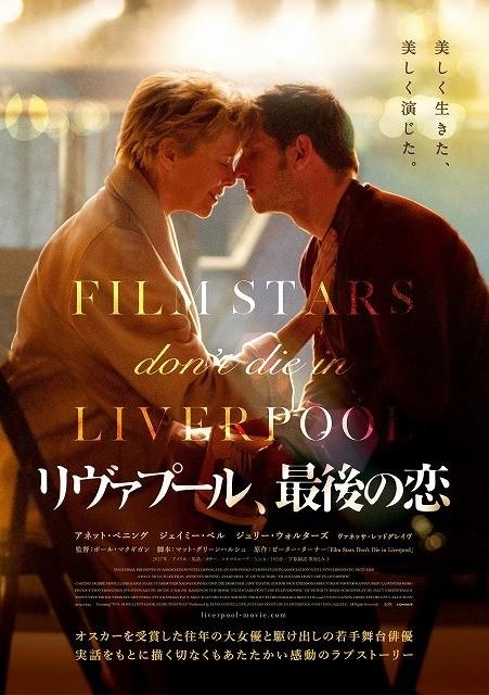 A・ベニング×J・ベル「リヴァプール、最後の恋」公開決定!大女優のラブストーリー描く