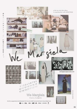 天才デザイナーの素顔を知る人物たちがその才能を語る「We Margiela マルジェラと私たち」