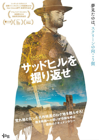 若き日のイーストウッドの雄姿「続・夕陽のガンマン」のロケ地復元ドキュメンタリーが3月公開